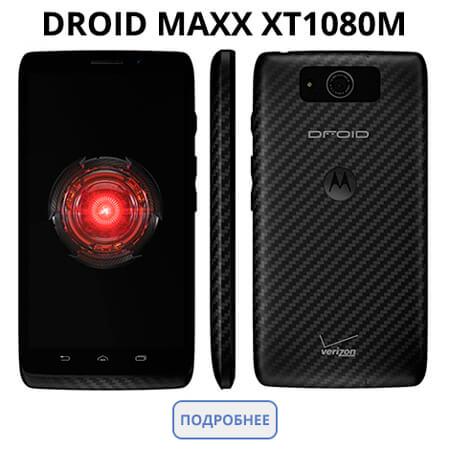 Купить Motorola DROID MAXX XT1080M