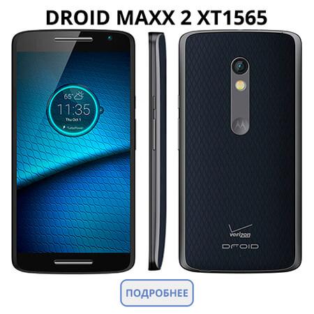 Купить Motorola DROID Maxx 2 xt1565