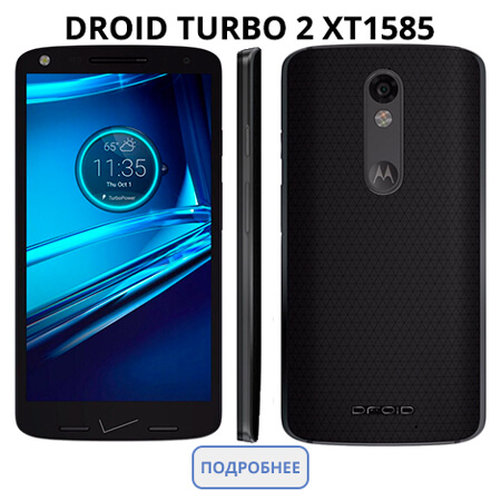 Купить Motorola Droid Turbo 2 XT1585